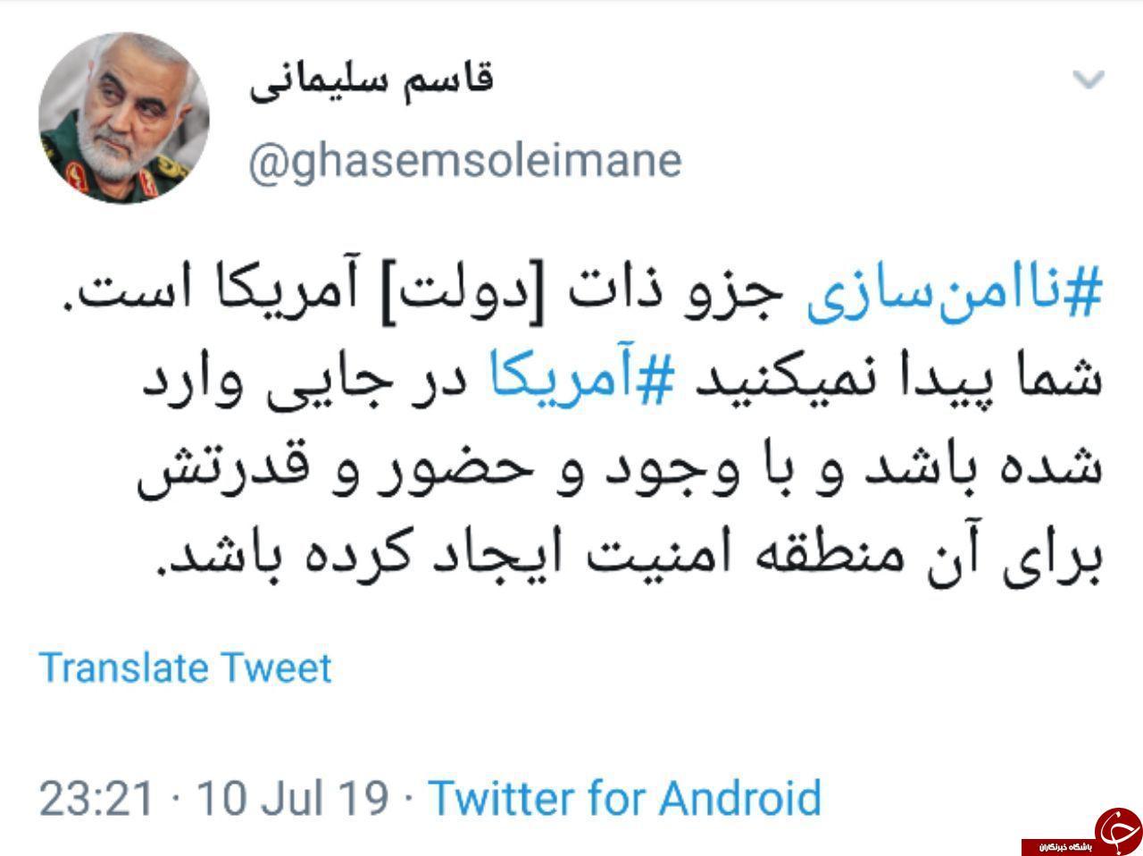 توییت جدید سردار سلیمانی خطاب به دولت آمریکا