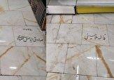 باشگاه خبرنگاران -واکنش روابط عمومی آستان مقدس حضرت عبدالعظیم حسنی (ع) به تصویر منتشر شده در فضای مجازی