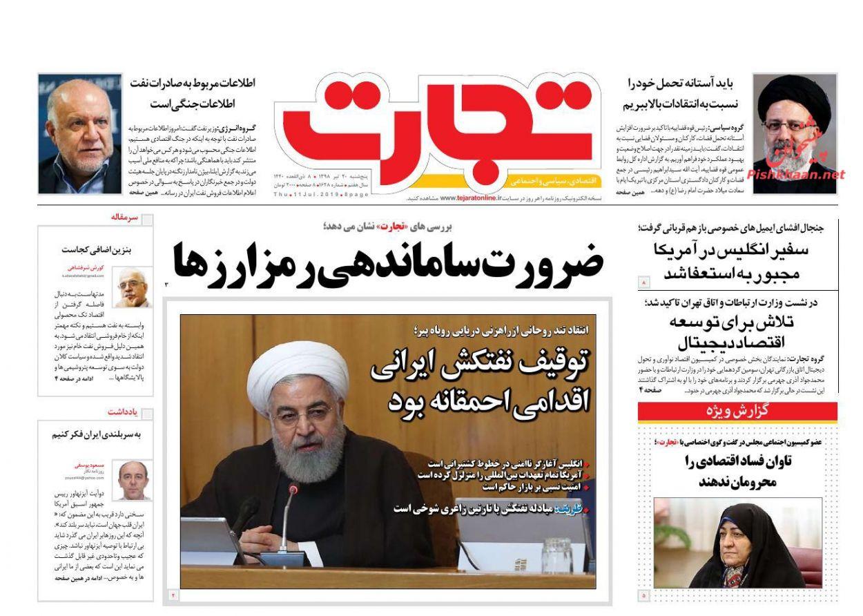 صفحه نخست روزنامههای اقتصادی ۲۰ تیر