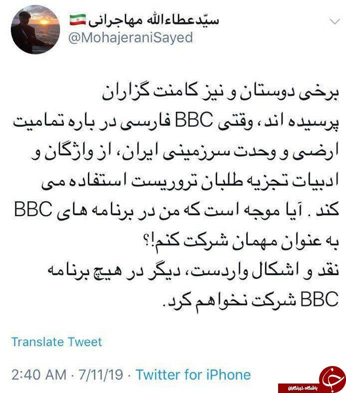 دیگر در هیچ برنامه BBC شرکت نخواهم کرد