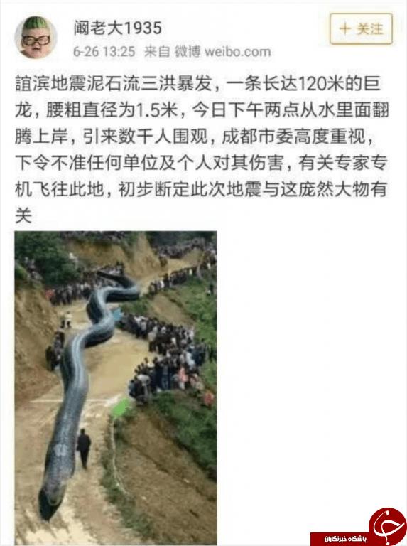 شایعه پراکنی عجیب مرد چینی پس از وقوع زلزله شدید! + تصاویر///