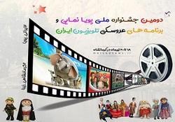 جشنواره پویانمایی به پایان رسید