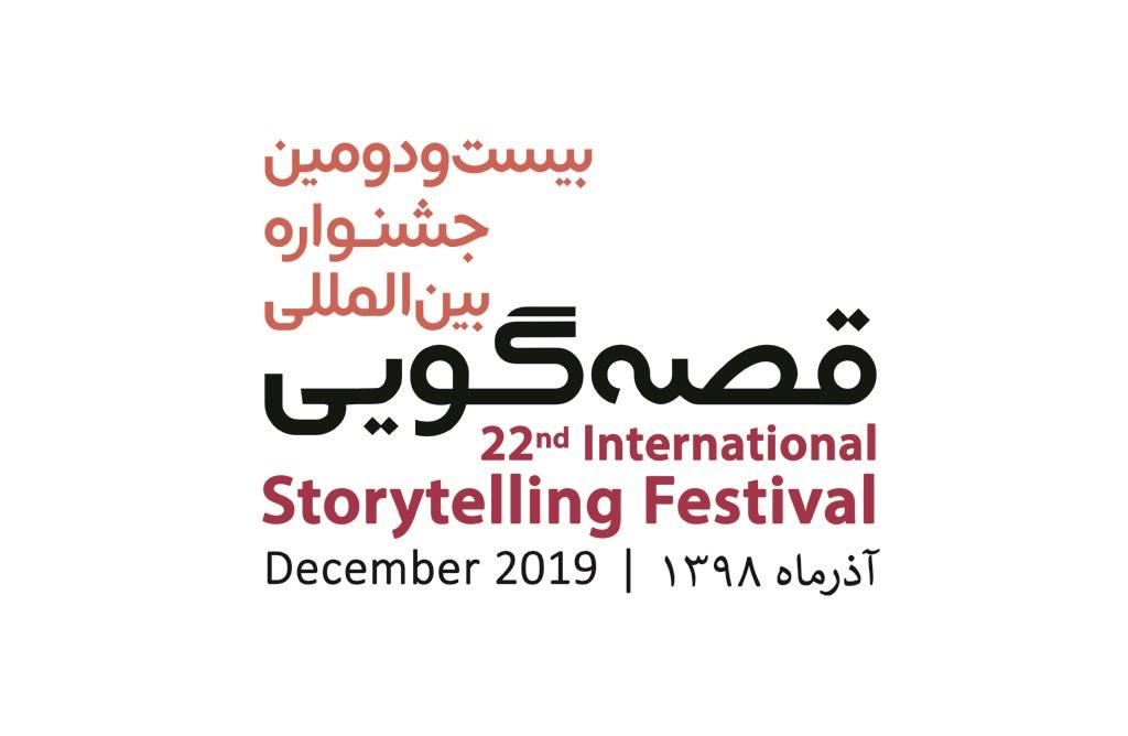 «آینده ساختنی است» شعار بیست ودومین جشنواره بینالمللی قصهگویی