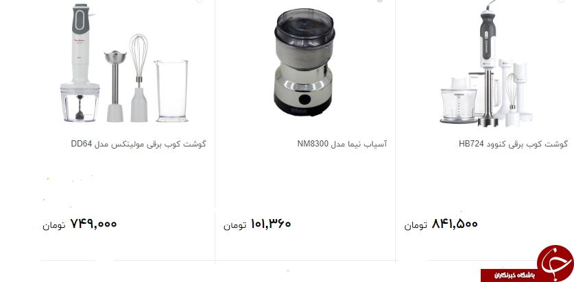 قیمت انواع وسایل آشپز خانه + قیمت