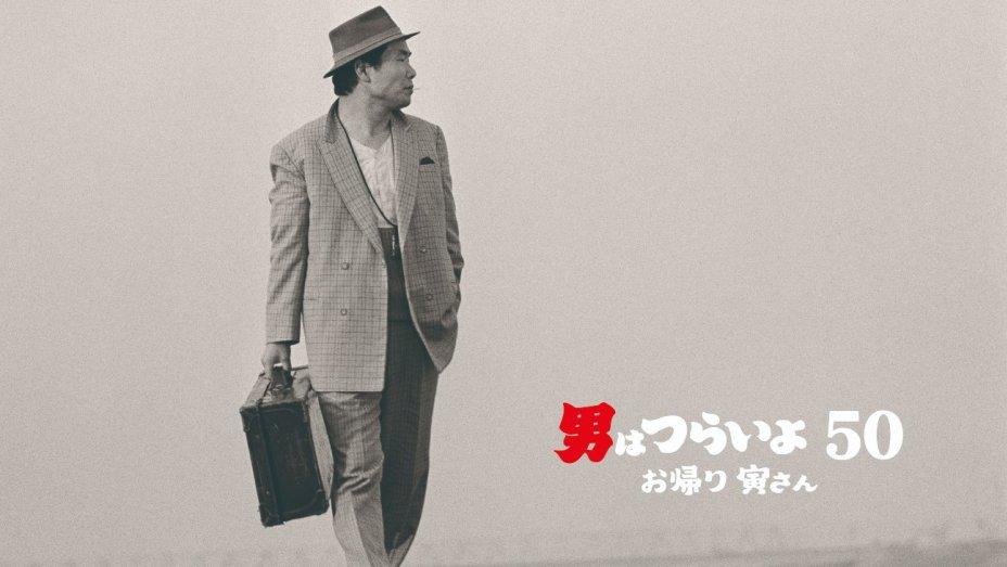 جشنواره فیلم توکیو کار خود را با «خوش برگشتی، تورا سان» آغاز میکند