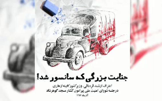 اعتراف ارتشبد قرهباغی وزیر کشور کابینه ازهاری پیرامون کشتار مسجد گوهرشاد +فیلم