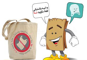ایران جزء ۱۰ کشور نخست جهان در تولید پلاستیک/تجزیه پلاستیک بین ۱۰۰ تا ۳۰۰ سال زمان میبرد