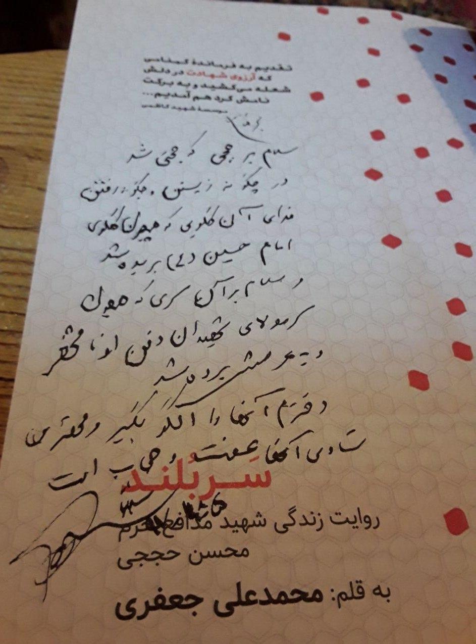یادداشت سردار حاج قاسم سلیمانی بر کتاب
