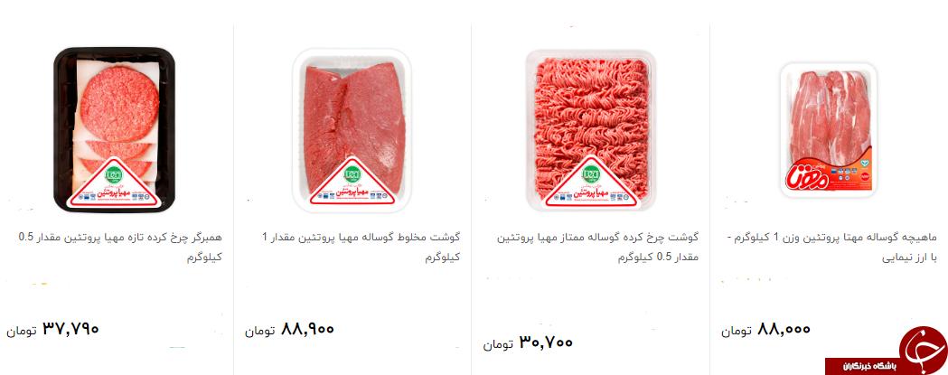 قیمت انواع گوشت گوساله و گوسفندی بسته بندی چقدر است؟ + قیمت