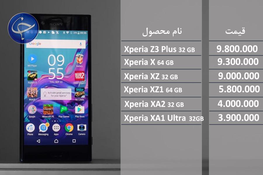 آخرین قیمت تلفن همراه در بازار (بروزرسانی ۲۲ تیر) +جدول