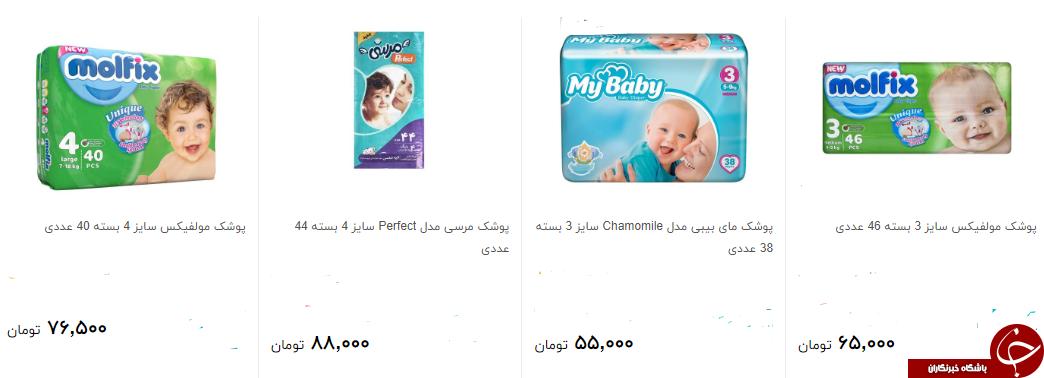 قیمت انواع پوشک  بچه+ قیمت