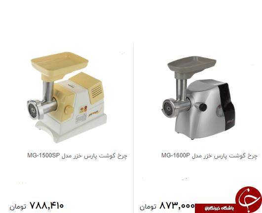 انواع چرخ گوشت پارس خزر + قیمت