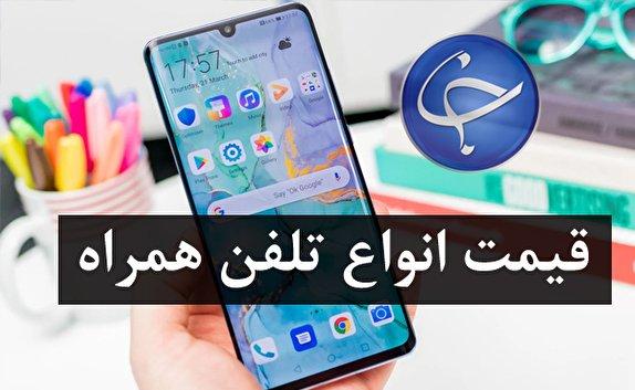 باشگاه خبرنگاران -آخرین قیمت تلفن همراه در بازار (بروزرسانی ۲۲ تیر) +جدول