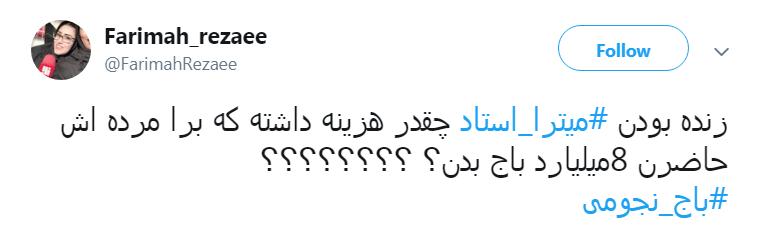 پرداخت باج نجومی توسط سران اصلاحات برای نجات شهردار سابق تهران از یک قتل.////سران اصلاحات برای آزادی نجفی پیش قدم شدند
