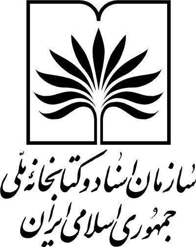 باشگاه خبرنگاران -امکان ارسال پایاننامه غیرحضوری به کتابخانه ملی فراهم شد
