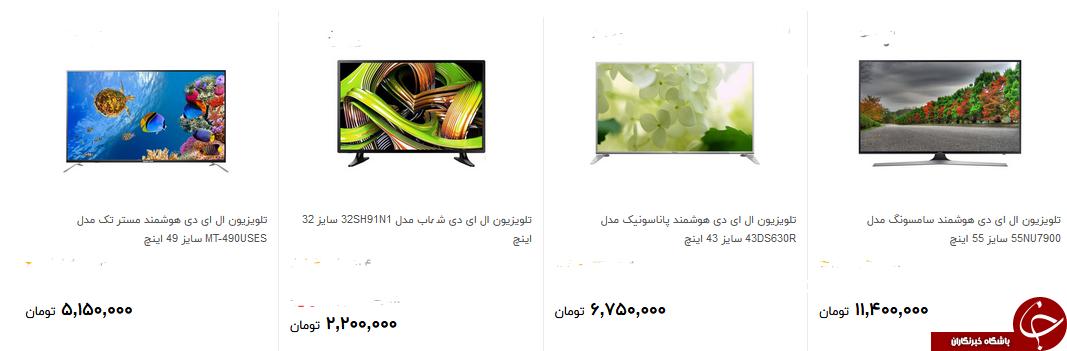 پر فروش ترین تلوزیون در بازارچقدر هزینه دارد ؟ + قیمت
