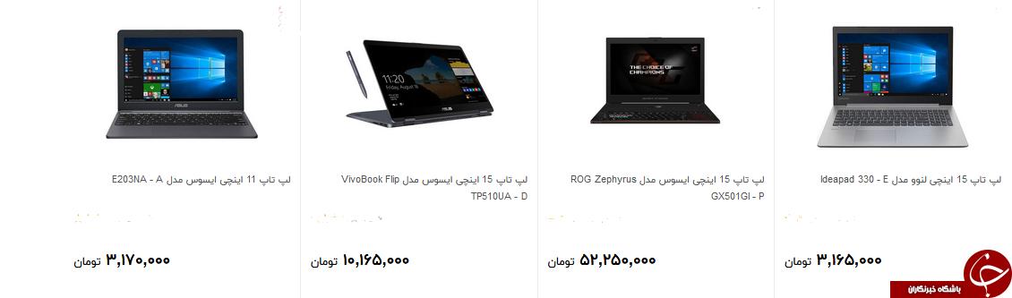 قیمت لب تاپ در بازار + قیمت