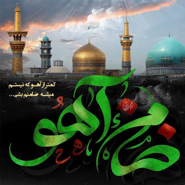 عکسنوشتههای جدید به مناسبت ولادت ثامن الحجج(ع)