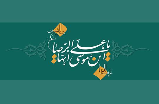 زندگینامه حضرت امام رضا (علیه السلام)