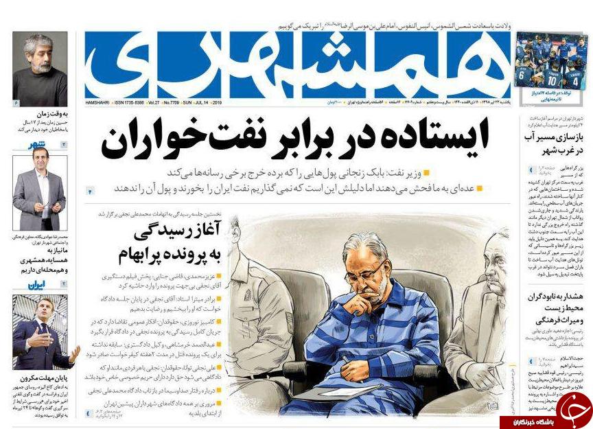 یارانه سه دهک بالا بالاخره حذف میشود/ پیام عجز ریاض به انصار الله/ شفافترین قتل
