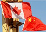 باشگاه خبرنگاران -بازداشت یک شهروند کانادایی دیگر در چین