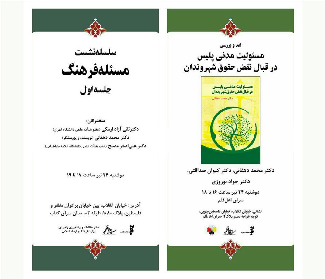 باشگاه خبرنگاران -دو نشست تخصصی در سرای اهل قلم برگزار می شود