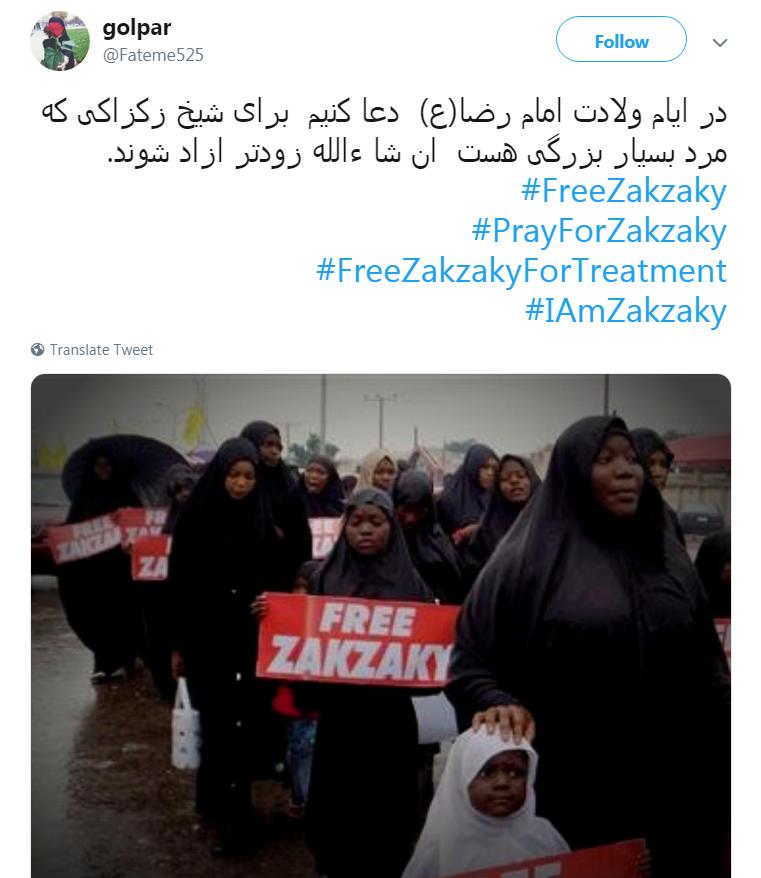 مطالبه جمعی کاربران فضای مجازی برای آزادی شیخ زکزاکی