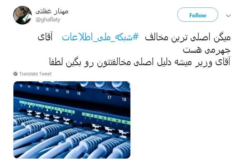 هشتگ#شبکه_ملی_اطلاعات