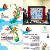 باشگاه خبرنگاران -رونمایی از پوستر و فراخوان بیست و دومین جشنواره بین المللی قصه گویی