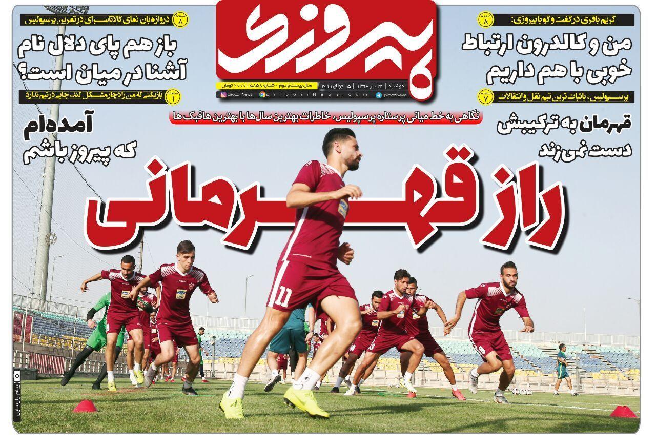 روزنامههای ورزشی ۲۴ تیرماه
