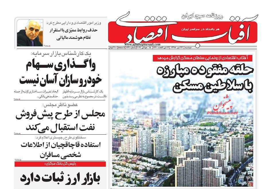 صفحه نخست روزنامههای اقتصادی ۲۴ تیر