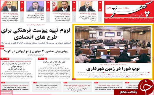 نیم صفحه نخست روزنامههای استانی؛