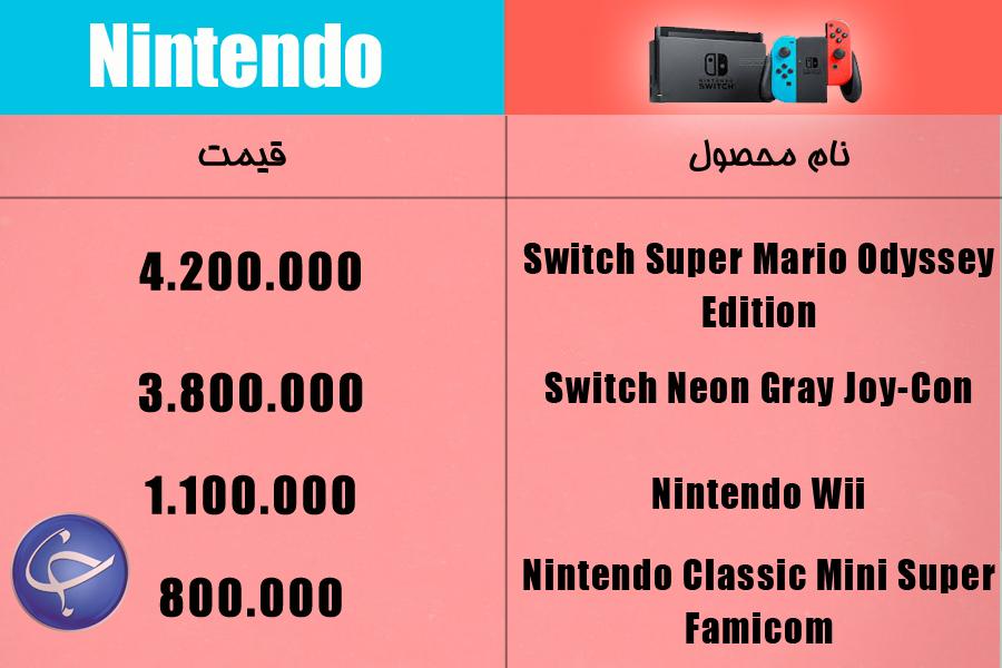 آخرین قیمت انواع کنسول بازی و لوازم جانبی آن در بازار (تاریخ 25 تیر) +جدول