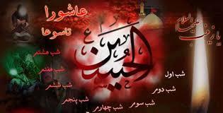 اعمال و فضیلتهای دهه اول محرم////
