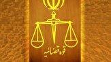 باشگاه خبرنگاران -«دستورالعمل حفظ کرامت و ارزشهای انسانی در قوه قضاییه» منتشر شد