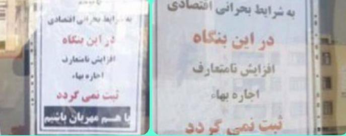 پویش مردمی «حمایت از مستأجرها» به شهر تهران رسید