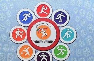 رقابتهای علمی، تخصصی معلمان تربیت بدنی کشور ۲۵ تیرماه در اراک