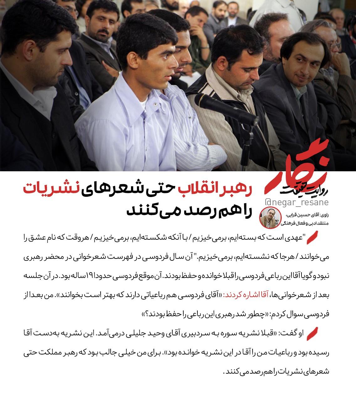 رهبر انقلاب حتی شعرهای نشریات را هم رصد میکنند +عکسنوشته