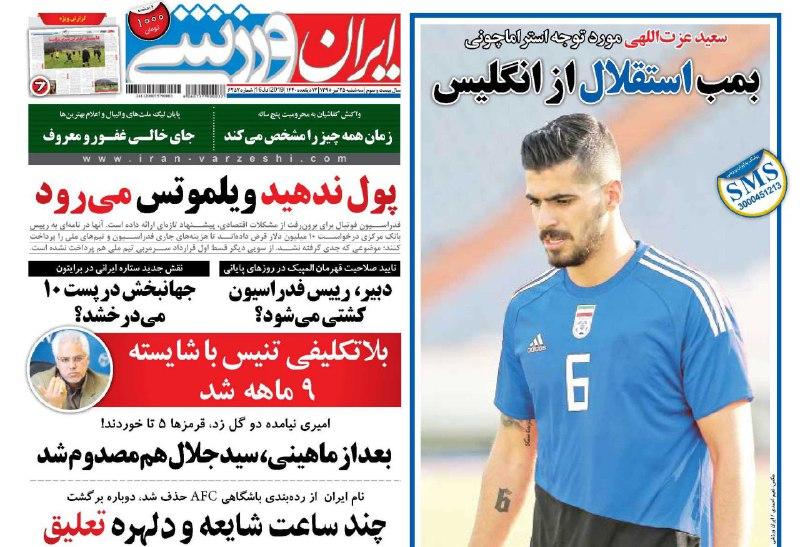 ایران ورزشی - ۲۵ تیر