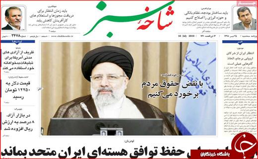 روزنامههای استانی