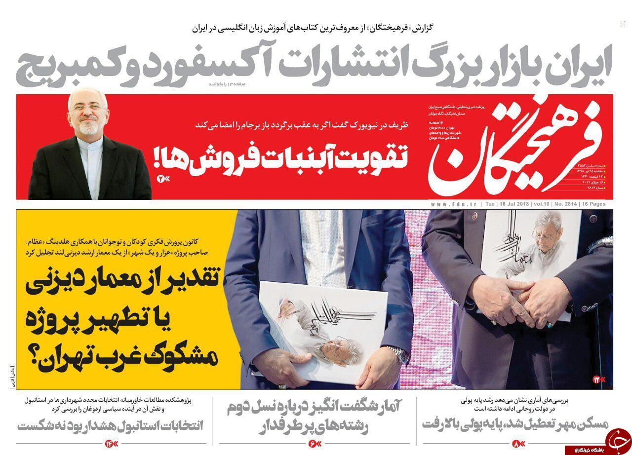 چرا تب دلار پائین آمد؟/ FATF ایرانی علاج فرار مالیاتی/ آغاز تولید پژو ۳۰۱ بدون حضور فرانسه در ایران