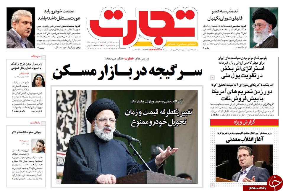 چرا تب دلار پائین آمد؟/ FATF ایرانی علاج فرار مالیاتی/ ترس آمریکا از دیپلماسی ظریف