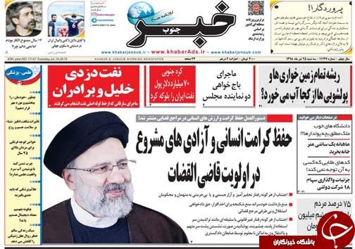تصاویر صفحه نخست روزنامههای فارس ۲۵ تیر سال ۱۳۹۸