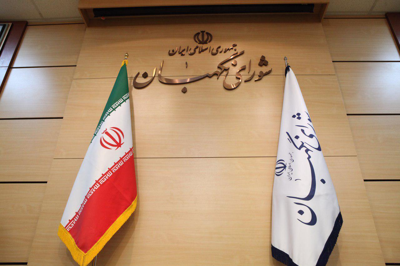 سه عضو حقوقدان شورای نگهبان انتخاب شدند