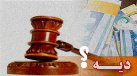 دو فوریت لایحه اصلاح قانون مربوط به پرداخت دیه در بودجه ۹۸ تصویب شد