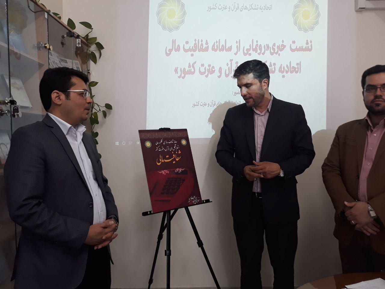 سامانه شفافیت مالی اتحادیه تشکلهای قرآن و عترت کشور رونمایی شد