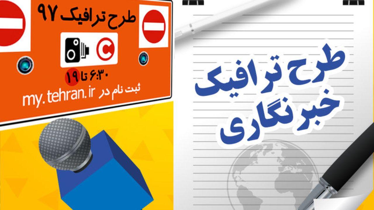کاظمی/ 750 پیامک تایید کارت بلیت خبرنگاری فردا ارسال میشود