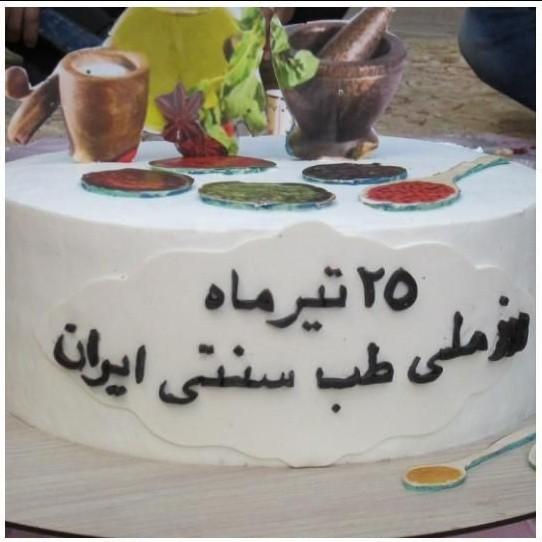 گرامیداشت روز ملی طب سنتی در دانشکده طب سنتی ایرانی