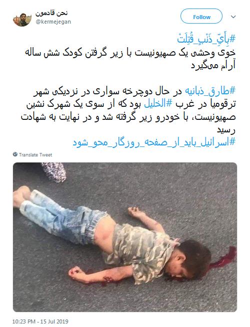 #طارق_ذبانیه /خشم کاربران