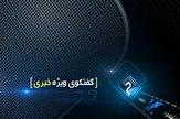 باشگاه خبرنگاران -تشکیل جلسات ویژه انتخابات در شورای نگهبان